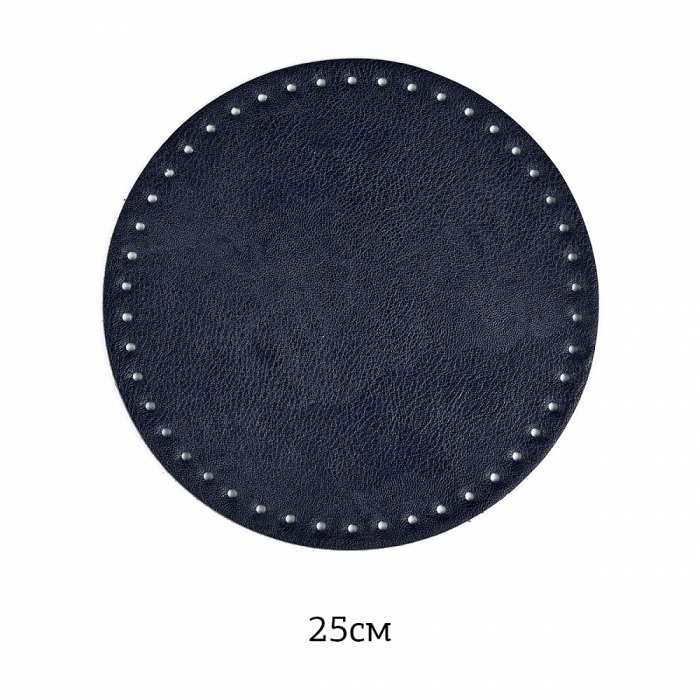 Донышко для сумки арт.TBY-8693-С круг 25см экокожа цв. синий