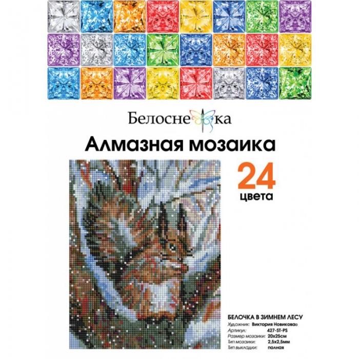 Набор Белоснежка для изготовления картин со стразами арт.БЛ.427-ST-PS Белочка в зимнем лесу 20х25 см