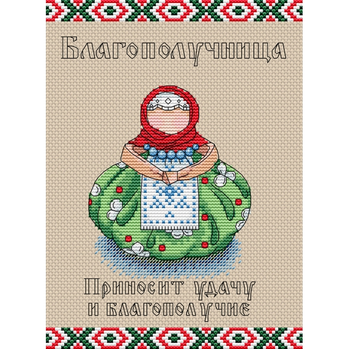 Набор для вышивания ЖАР-ПТИЦА арт.М-111 Славянский оберег. Благополучница 16х21 см