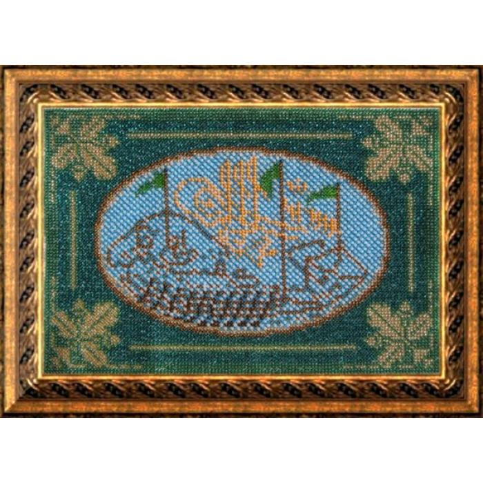 Набор для вышивания ВЫШИВАЛЬНАЯ МОЗАИКА арт. 016РВШ Шамаиль Ковчег пророка Нуха 17х25см