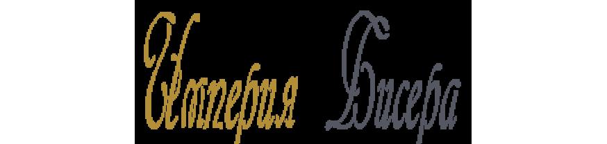 Наборы для вышивания Империя бисера